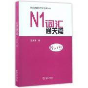 新日语能力考试全程训练(N1词汇通关篇)