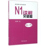 新日语能力考试全程训练(N1读解突破篇)
