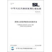 混凝土试验用振动台校验方法(SL129-2017替代SL129-95)/中华人民共和国水利行业标准