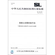 混凝土试模校验方法(SL130-2017替代SL130-95)/中华人民共和国水利行业标准