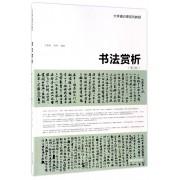 书法赏析(第2版大学通识课系列教程)