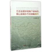 方言地理学视角下徐州市铜山县城乡方言接触研究