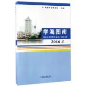 学海图南(南通大学优秀毕业设计论文集2016届)