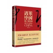 改革中国(风险挑战与对策)