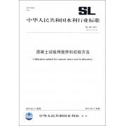 混凝土试验用搅拌机校验方法(SL128-2017替代SL128-95)/中华人民共和国水利行业标准