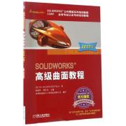 SOLIDWORKS高级曲面教程(2017版CSWP全球专业认证考试培训教程SOLIDWORKS公司原版系列培训教程)