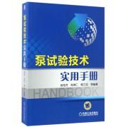 泵试验技术实用手册
