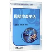 网络改变生活(北京市社区教育课程开发系列教材)