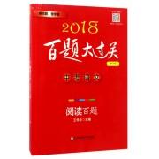 中考语文(阅读百题修订版)/2018百题大过关