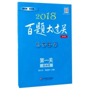 中考数学(第1关基础题修订版)/2018百题大过关