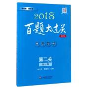 中考数学(第2关核心题修订版)/2018百题大过关