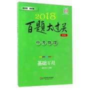 中考物理(基础百题修订版)/2018百题大过关