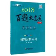 高考历史(材料分析百题修订版)/2018百题大过关