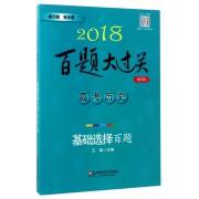 高考历史(基础选择百题修订版)/2018百题大过关