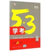 政治(2019版浙江专用)/5·3学考