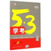 历史(2019版浙江专用)/5·3学考