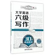 大学英语六级写作30天速成胜经(新题型)/大学英语四六级实力提升系列