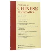 中国经济学刊(第5卷第1期2017春季号)(英文版)