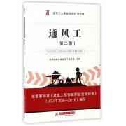 通风工(第2版建筑工人职业技能培训教材)