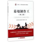 幕墙制作工(第2版建筑工人职业技能培训教材)