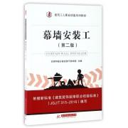 幕墙安装工(第2版建筑工人职业技能培训教材)