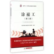 涂裱工(第2版建筑工人职业技能培训教材)