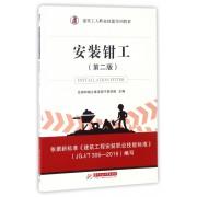 安装钳工(第2版建筑工人职业技能培训教材)