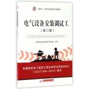 电气设备安装调试工(第2版建筑工人职业技能培训教材)
