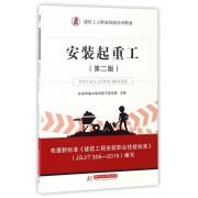 安装起重工(第2版建筑工人职业技能培训教材)