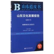 山东文化发展报告(2017加强和改善文化民生2017版)/山东蓝皮书