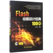 Flash动画设计经典100例(附光盘)