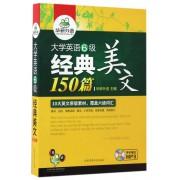 大学英语6级经典美文150篇(附光盘)