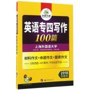英语专四写作100篇(2018新题型)
