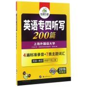 英语专四听写200篇(附光盘2018新题型)