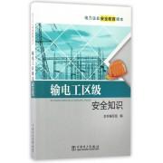 输电工区级安全知识(电力企业安全教育读本)