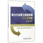 电力行业焊工技能竞赛理论试题集(第2版)