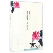 美意诗情(历代诗话小品)/中华传世小品
