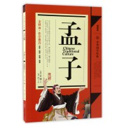 孟子(精解版)/中华国学经典
