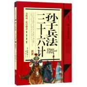 孙子兵法三十六计(精解版)/中华国学经典
