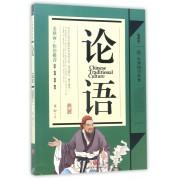 论语(精解版)/中华国学经典