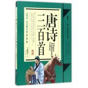 唐诗三百首(精解版)/中华国学经典