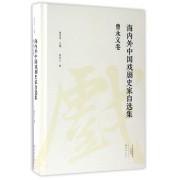 海内外中国戏剧史家自选集(曾永义卷)(精)