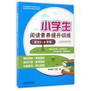 小学生阅读素养提升训练(适合3-6年级)