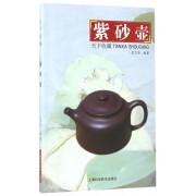 紫砂壶/天下收藏