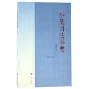 小篆习法举要(增订本)
