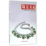 珠宝玉石/天下收藏