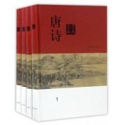 唐诗鉴赏辞典(共4册)(精)