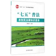 七五普法农牧民法律知识读本(全国七五普法统编系列教材)