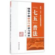 七五普法领导干部依法行政学习读本(全国七五普法统编系列教材)