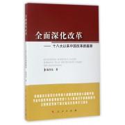 全面深化改革--十八大以来中国改革新篇章